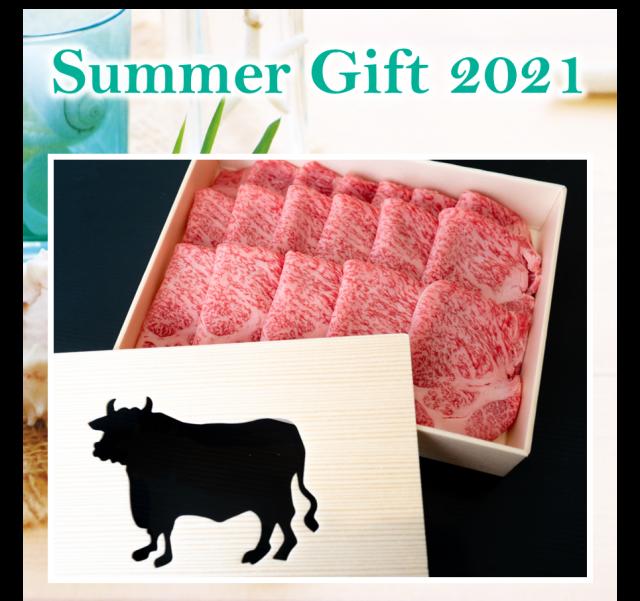 【同梱不可|送料無料】淡路牛 400g~ Summer Gift