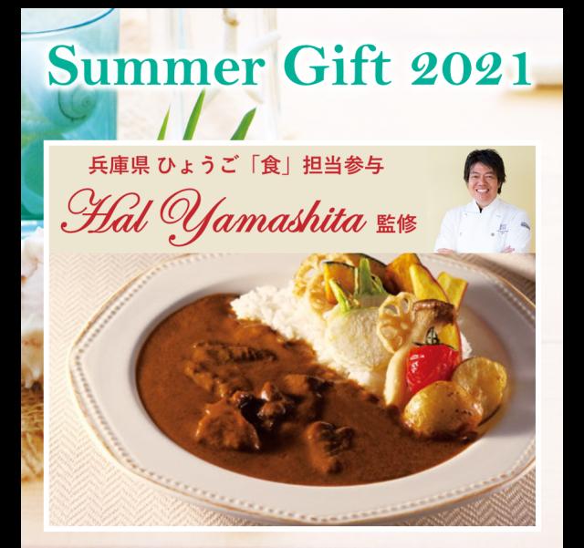 【同梱不可 送料無料】淡路島のオリジナルカレーセット(5パック~) Summer Gift