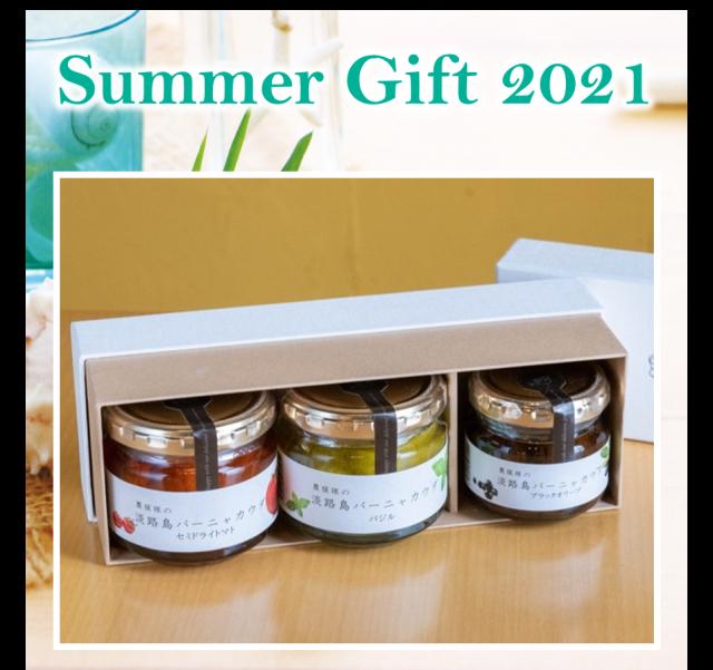 【同梱可】 淡路島バーニャカウダギフトボックス Summer Gift