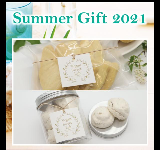 【同梱可】島のヴィーガンサブレ・くるみメレンゲ Summer Gift