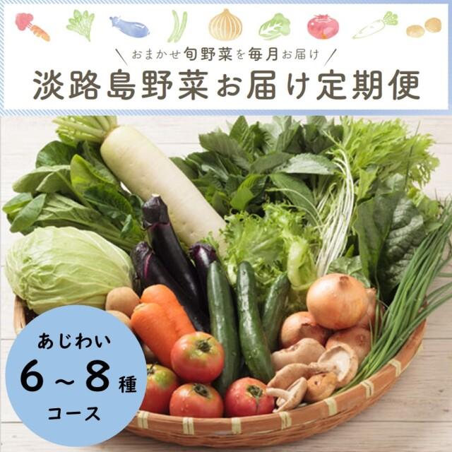 【同梱不可|送料無料|お届け定期便】新鮮野菜あじわいセット(6~8種)