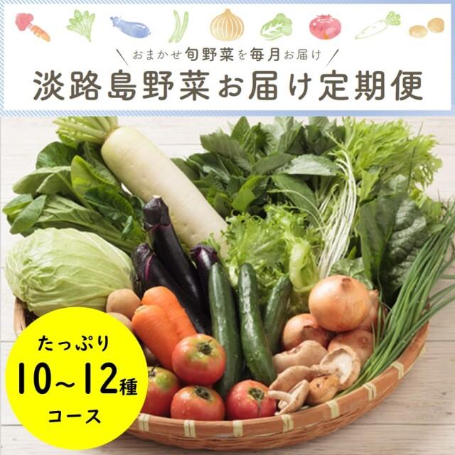 【同梱不可|送料無料|お届け定期便】新鮮野菜たっぷりセット(10~12種)