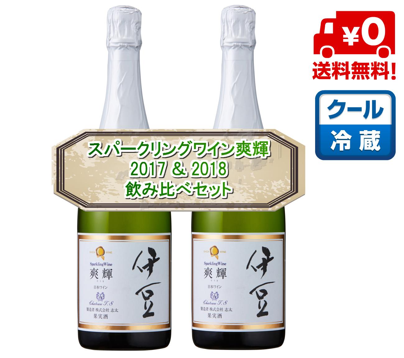 【送料無料】伊豆スパークリングワイン爽輝2017&2018飲み比べセット(白・辛口)