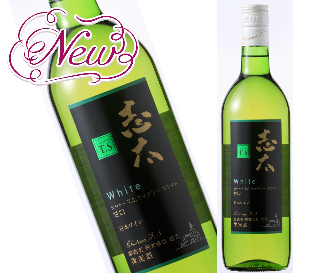 志太ホワイト甘口2016