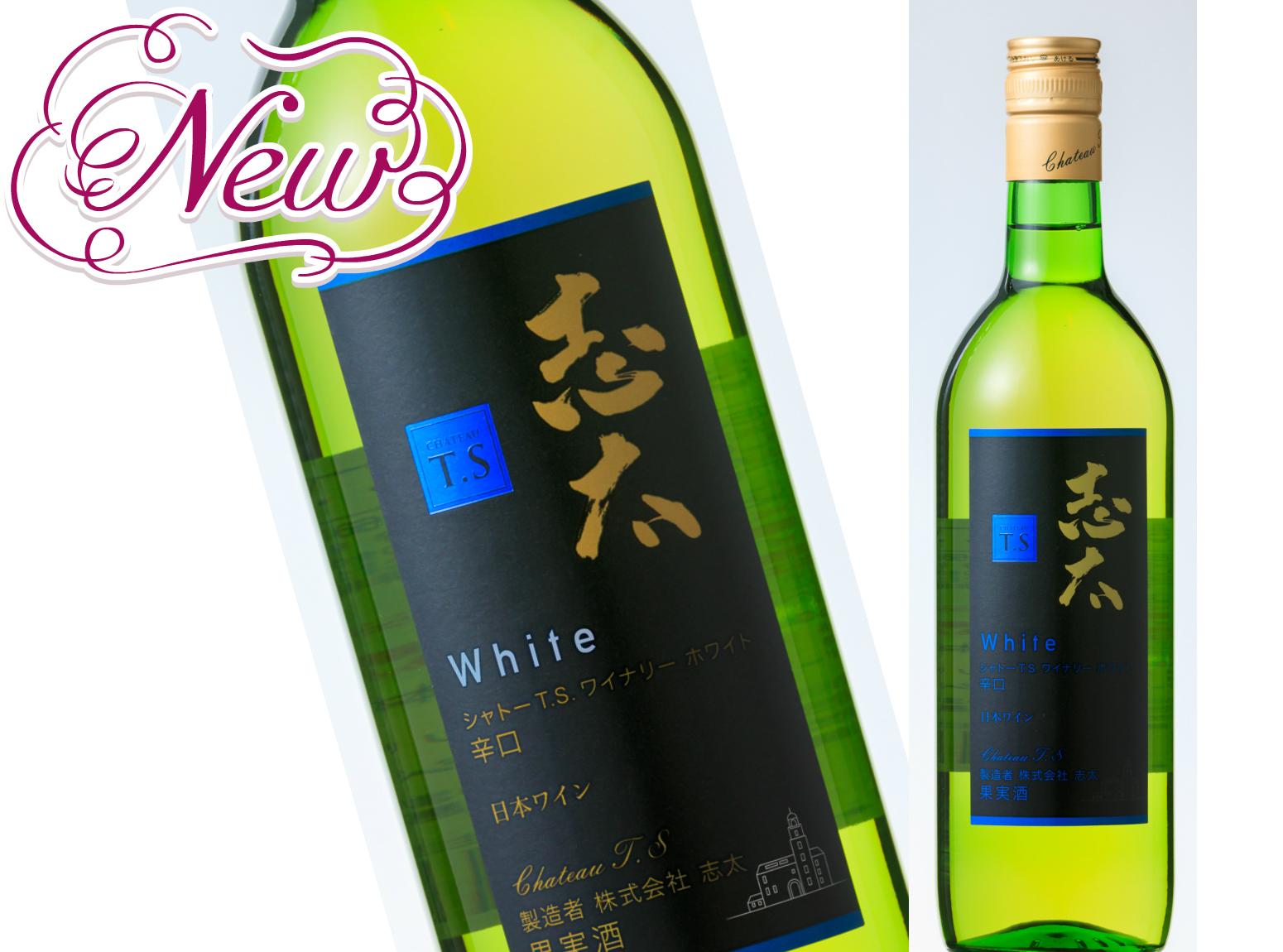 志太ホワイト辛口2016