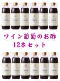★ワイン葡萄のお酢12本セット★