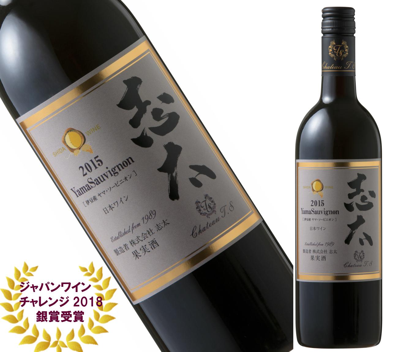 志太ヤマソー15受賞