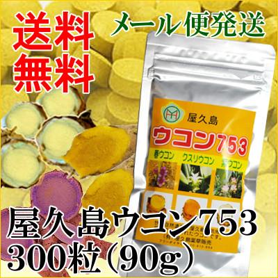 屋久島ウコン753(300粒入90g)