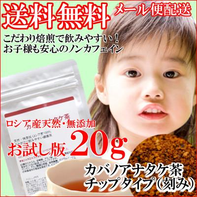 お試し版 カバノアナタケ茶 20g