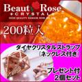 ビューティーローズクリスタル200粒×2個セット ダイヤクリスタルストラップ(ネックレス付き)プレゼント