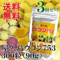 屋久島ウコン753(300粒入90g)×3個セット