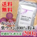 紫ウコン粉末200g 沖縄県名護市産