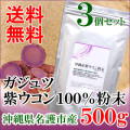 紫ウコン粉末500g×3 沖縄県名護市産