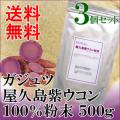 屋久島紫ウコン(ガジュツ)100%粉末500g×3