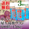 屋久島紫ウコン粒(ガジュツ)タブレットタイプ600粒×3