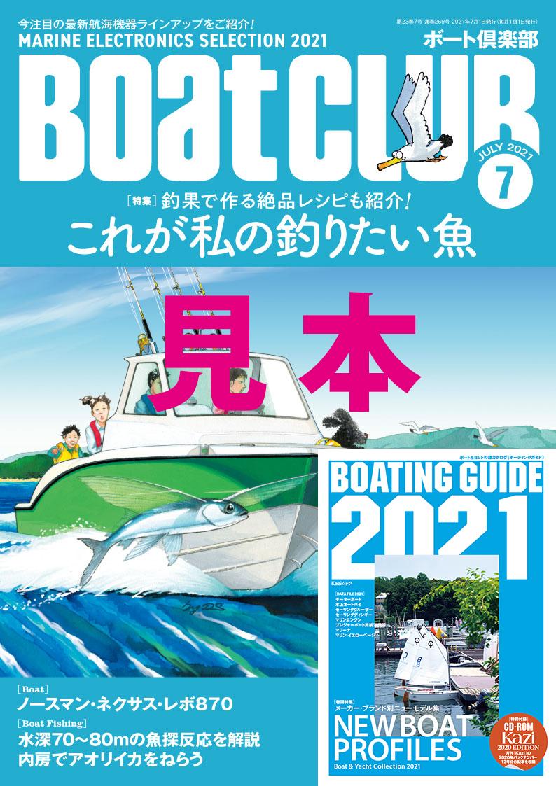 ボートクラブ定期購読 ボーティングガイド付き  ☆09008