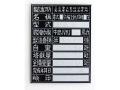 ☆零式艦上戦闘機銘板(復刻) 刻印あり ☆71436