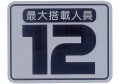 最大搭載人員ステッカー ☆ 51868