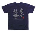 安全航海リフレクターTシャツ 30021