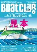 ボートクラブ定期購読  ☆09007