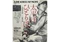☆太平洋ひとりぼっち・DVDコレクション