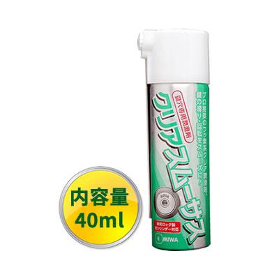 MIWA 純正 錠前潤滑剤スプレー クリアスムーサス 40ml