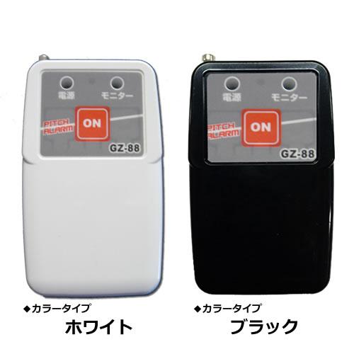 【メール便可】 簡易盗聴装置探査器 盗聴チェッカー GZ-88(ブラック、ホワイト色有)