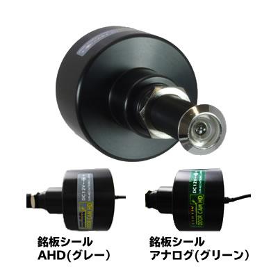 ドアビューアー型カメラ カラードアカムHD(AHDモデル)(アナログモデル)2タイプあり