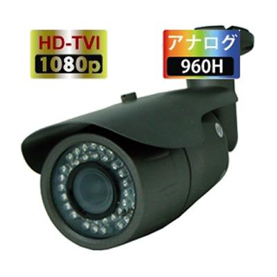 防雨型赤外線付210万画素フルハイビジョンHD-TVIカメラ