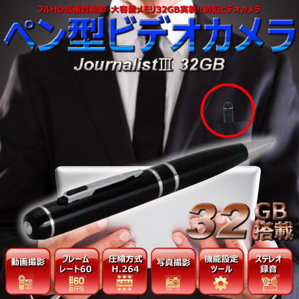 ペン型ビデオカメラ JournalistⅢ 32GB