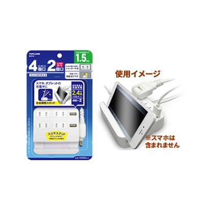 USBポート・電源コンセント付スマホ・タブレットスタンドタップ