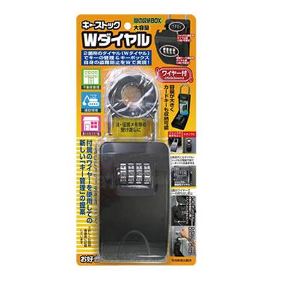 キーストックWダイヤル(キー持出防止ワイヤー付)N-2362