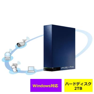 高速読込設定モデル ネットワーク対応ハードディスクレコーダー2TB NAS-02/2.0