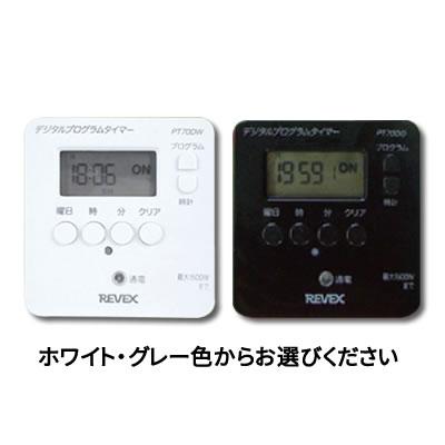 簡単デジタルタイマー ホワイトPT70DW ・ グレーPT70DG 2色あり