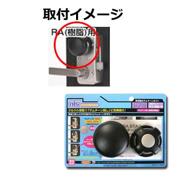 防犯サムターンカバー MIWA社 RA用(樹脂製サムターン専用) DS-NLRA2-BTAC-TH