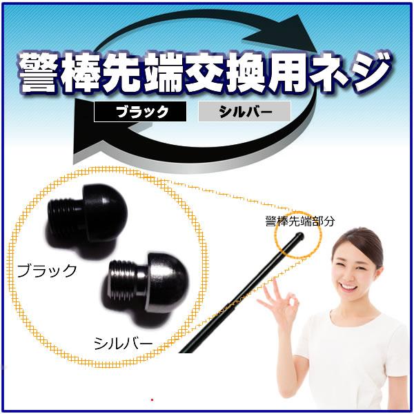 【メール便可】 警棒先端部 交換用ネジ(ブラック、シルバー色有)