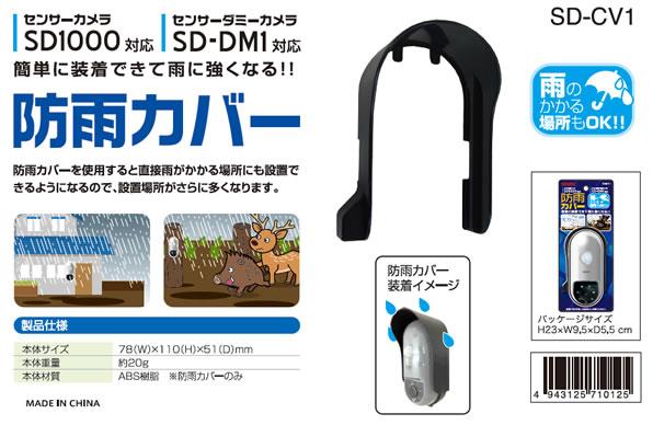 SD1000・SD-DM1装着可能 防雨カバー SD-CV1