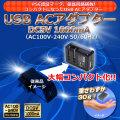 USB ACアダプター DC5V 1000mA(AC100V-240V 50/60Hz)  匠ブランド
