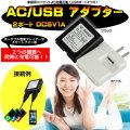 AC/USB アダプター 2ポート DC5V1A(ブラック・ホワイト色あり)