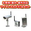 お買い得!!ワイヤレス屋外、屋内対応カメラ2台セット AT-2511Tx+AT-2400WCS
