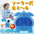 ソーラー式 虫と〜る FC-511