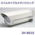 ミドルタイプカメラハウジング IH-601S