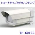 ショートタイプカメラハウジング IH-601SS