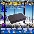 モバイル充電器型ビデオカメラ PowerBank IR-PRO