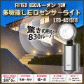 RITEX 830ルーメン 10W多機能LEDセンサーライト LED-AC1510