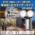RITEX 1660ルーメン 10W×2灯 多機能LEDセンサーライト LED-AC2520
