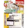 耐震ラッチ N-1064
