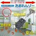 家具転倒防止金具 たおれんゾー N-1060