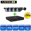夜間対応防水防塵のカメラ4点とHDD2TB内蔵録画機のセット