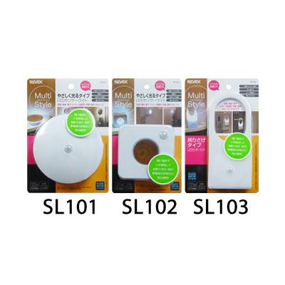 LEDミニセンサーライトシリーズ 3種類 SL101 SL102 SL103